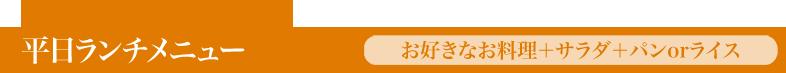 ランチタイトル文字